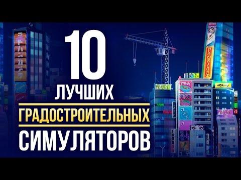 ТОП-10 лучших ГРАДОСТРОИТЕЛЬНЫХ симуляторов