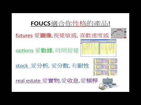 Alan presentation on Hang Seng Futures trading