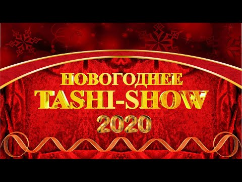 НОВОГОДНЕЕ TASHI SHOW 2020 FULL official video