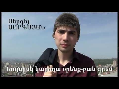 Քորոզարշավ 2012 - Սերգեյ Սարգսյան, անկուսակցական