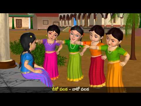 Chenna Patnam Cheruku Mukka - 3d Animation Telugu Rhymes & Songs For Children video