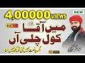 Sweeeet &  So Beautiful  New Kallam     Usman Qadri     Superb Naat Sharif