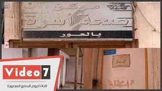 """بالفيديو .. الوحدة الصحية بقرية شهداء مذبحة ليبيا .. """"خرابه"""" بلا أطباء أو أجهزة"""