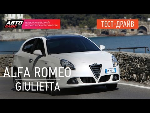 Теcт-драйв - Alfa Romeo Giulietta (Наши тесты) - АВТО ПЛЮС