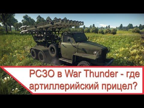 War Thunder - БМ-13Н «Катюша» где артиллерийский прицел?