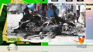 சோமாலியாவில் கார் வெடிகுண்டு தாக்குதல் 6 பேர் உடல் சிதறி உயிரிழப்பு
