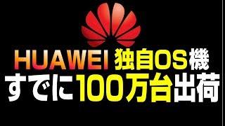 早いよ早いよ【HUAWEI】独自OS機100万台出荷!