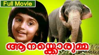 House Full - Malayalam Full Movie | Aanakkorumma | Ft. Ratheesh, Menaka, Baby Shalini