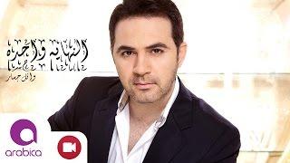 وائل جسار - تتر مسلسل أريد رجلاً - النهاية واحدة - Wael Jassar - El Nehaya Wahda