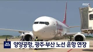 양양공항 광주, 부산 노선 운항 연장