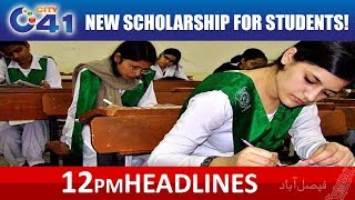 New Scholarship For Students | 12pm News Headlines | 18 Jan 2019 | City 41