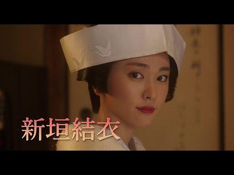 新垣結衣、大泉洋出演!11月8日公開映画『トワイライト ささらさや』予告編