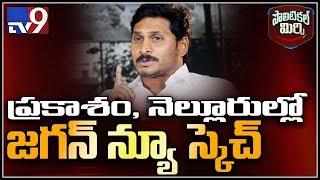 Political Mirchi: ప్రకాశం, నెల్లూరు జిల్లాలో జగన్ న్యూ స్కెచ్ - TV9