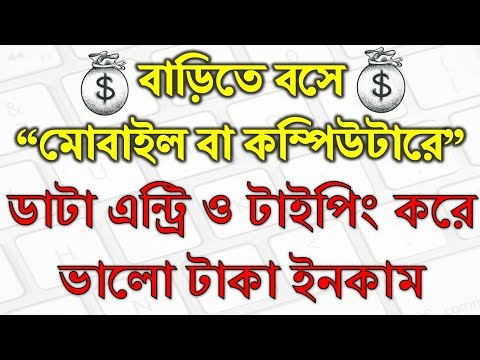 Make Money Online Typing & Data Entry - No Investment - 100 % Genuine
