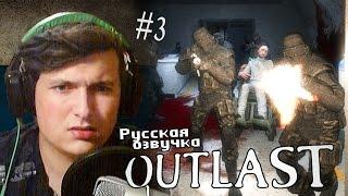 ПРОШЕЛ ИГРУ В КОТОРЫЙ РАЗ! (Outlast Русская Озвучка) КОНЕЦ