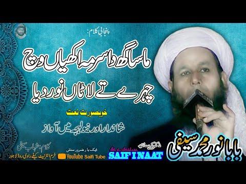 MA ZAGH DA SURMA ANKHIAN WICH saifi naat Noor Muhammad Saifi