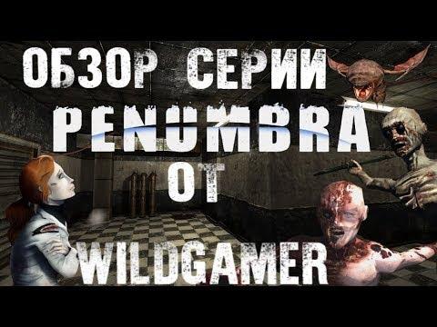 Обзор серии Penumbra от WildGamer