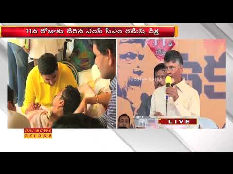 CM Chandrababu Naidu Full Speech at CM Ramesh Ukku Deeksha || Raj News
