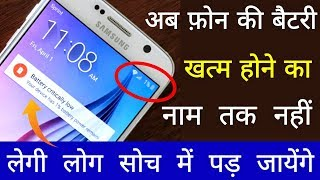 How to Make android Phone Battery Life Double    Increase android phone battery life