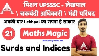 11:00 AM - Mission UPSSSC Lekhpal Live Class | Maths By Vipin Sir | Surds and Indices