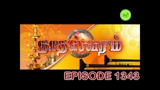 NATHASWARAM|TAMIL SERIAL|EPISODE 1343