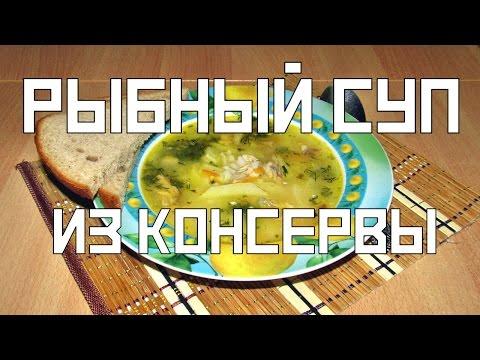Суп из рыбной консервы с рисом - быстро и сытно