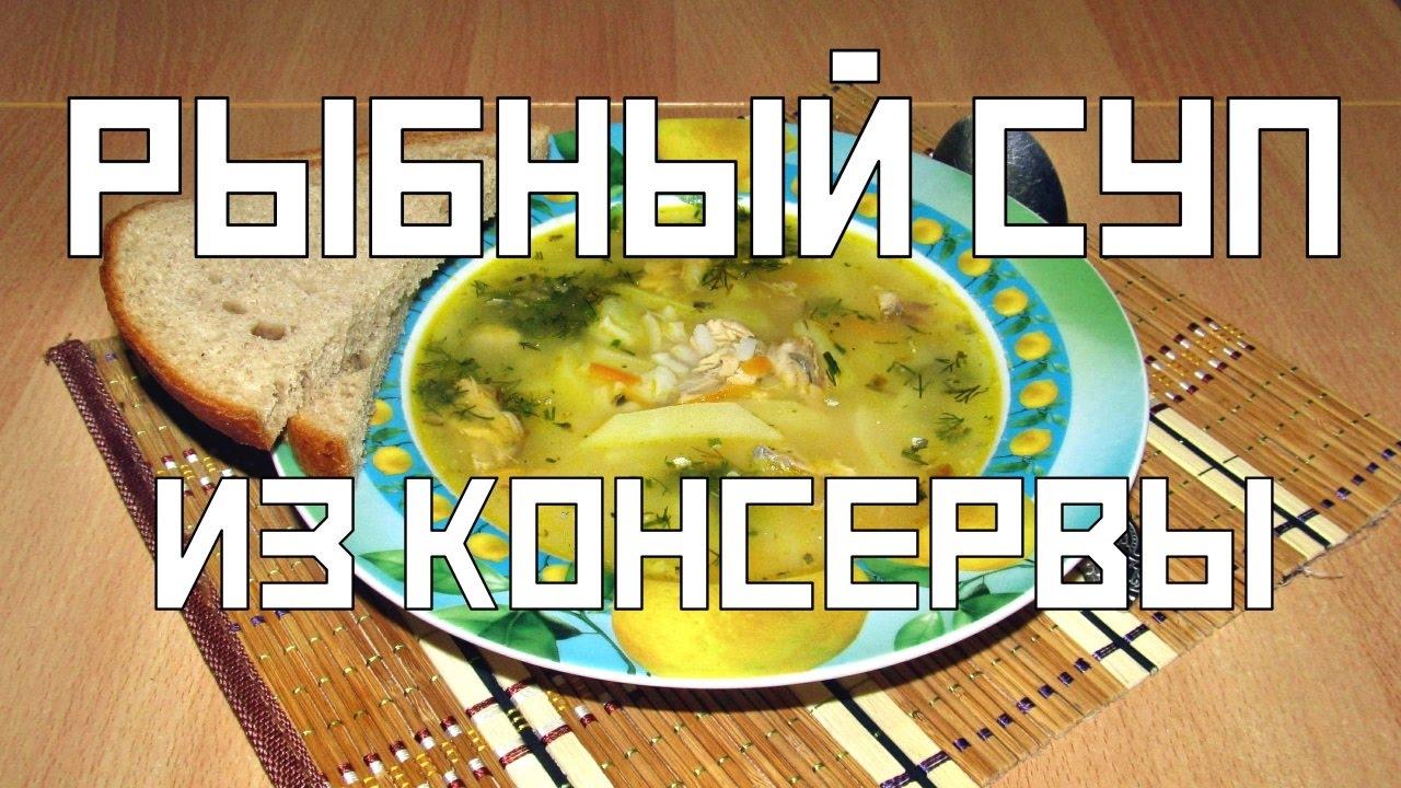 Суп из рыбы с рисом