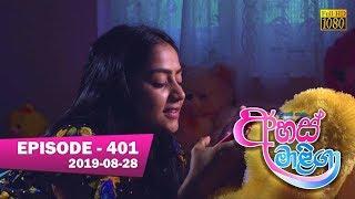 Ahas Maliga | Episode 401 | 2019-08-28