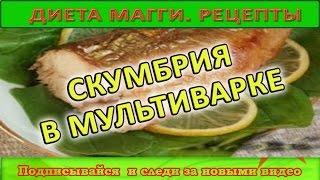 Диета Магги. Творожный вариант. Скумбрия в мультиварке (когда по меню рыба).