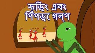 ফড়িং এবং পিঁপড়ে গল্প - Bangla Golpo গল্প | Bangla Cartoon | Rupkothar Golpo রুপকথার গল্প ২০১৮
