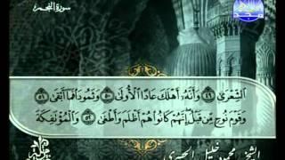 المصحف الكامل 53 للشيخ محمود خليل الحصري رحمه الله