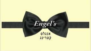 Chaim Engels Catering Beit Shemesh Jingle חיים אנגלס קטרינג