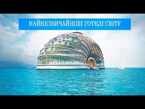 🌇 Самые невероятные отели мира ! 😍😍😍 Моя цель на 2018 год 😉