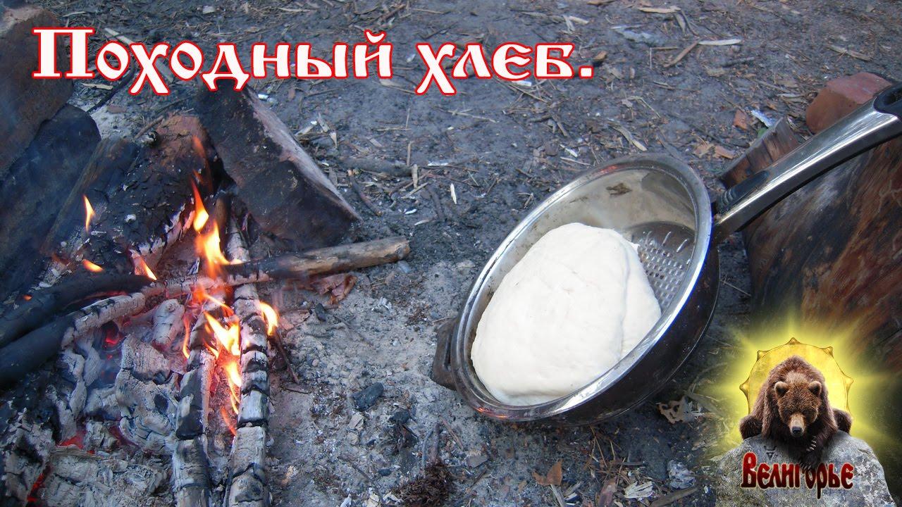 Хлеб своими руками на костре