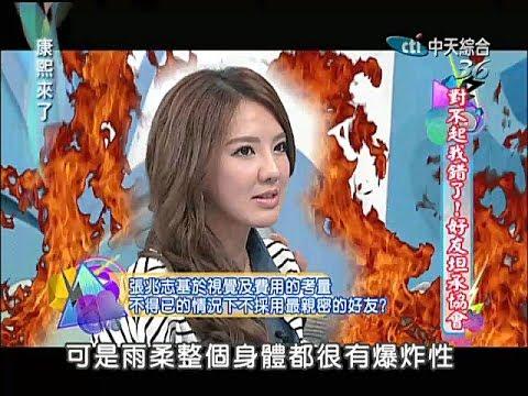 2014.03.20康熙來了完整版 對不起我錯了!康熙好友坦承協會