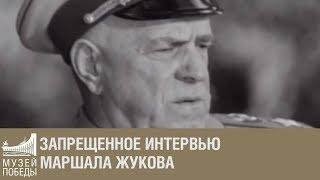 Запрещенное интервью маршала Жукова