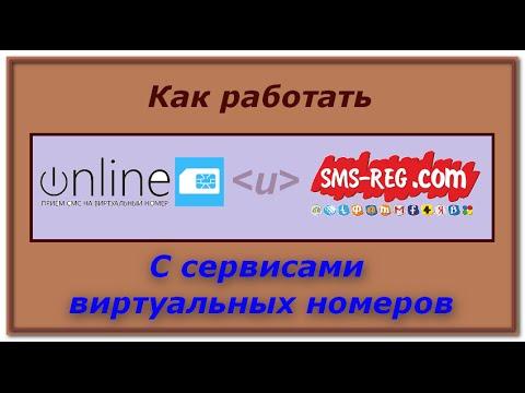 Бесплатный виртуальный мобильный номер для получения смс
