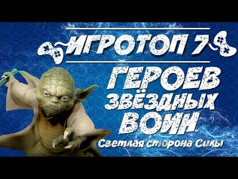 Топ-7 героев в Star Wars. Светлая сторона Силы в Звездных Войнах.