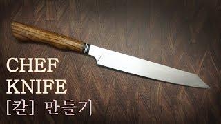 Knife Making - 주방용 칼 / 사시미 칼만들기 / chef knife / sushi knife
