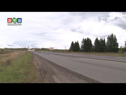 10 км дороги Иваново-Кинешма готово