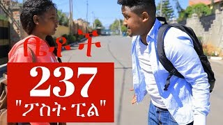 "Betoch - ""ፖስት ፒል"" Comedy Ethiopian Series Drama Episode 237"