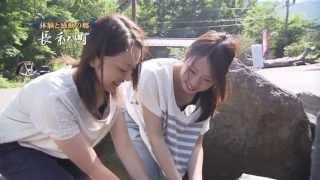 長和町観光PRビデオ