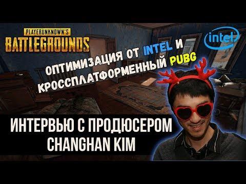 Интервью с разработчиком Чангханом Ким (Исполнительный продюсер)! Оптимизация от Intel в PUBG?