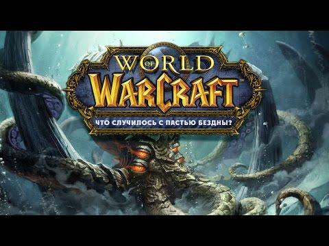 [WarCraft] Что случилось с Пастью Бездны?