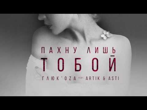 Глюк'oZa feat. Artik&Asti - Пахну лишь тобой/ (Official Audio, Премьера 2017)