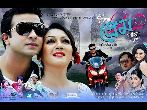 Bangla New Movie 2014 Purnodoirgho Prem Kahini By Shakib Khan & Joya Ahsan video
