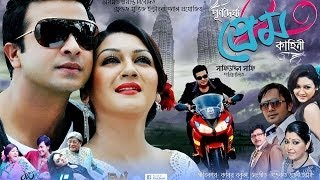 Bangla New Movie 2014 Purnodoirgho Prem Kahini By Shakib Khan & Joya
