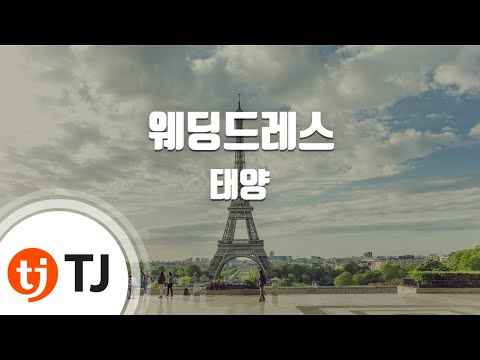 [TJ노래방] 웨딩드레스 - 태양(빅뱅) (Wedding Dress - Taeyang(BIGBANG)) / TJ Karaoke