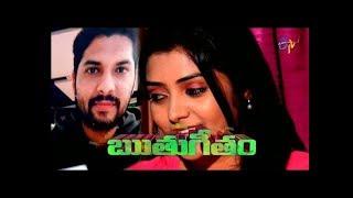 Ruthugeetham Serial Title Song | ETV Telugu
