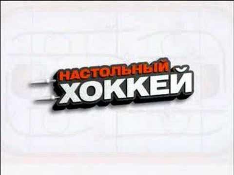 Настольный Хоккей №01